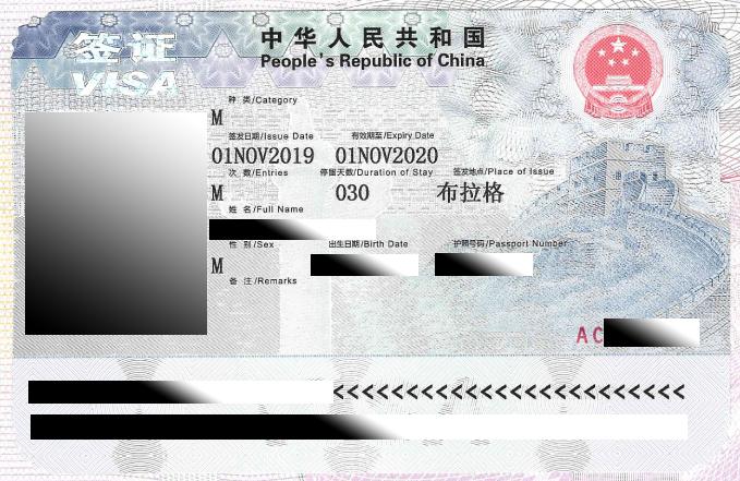 obchodni vizum m multi vstup rok vizadociny
